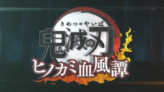 《鬼灭之刃:火神血风谭》实机演示:懦弱剑士与猪头美少年