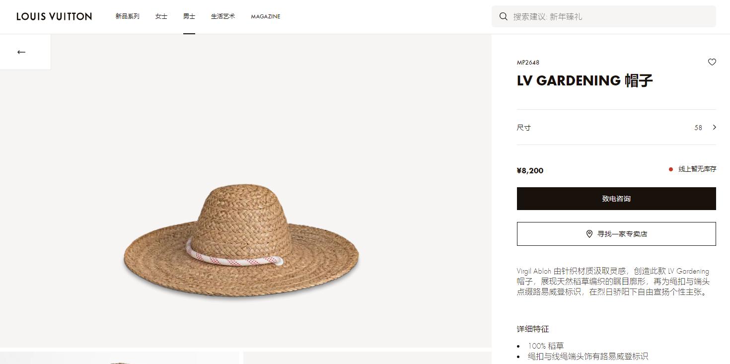 100%稻草的LV草帽售价8200元走红网络 戴上插秧有技能加成?