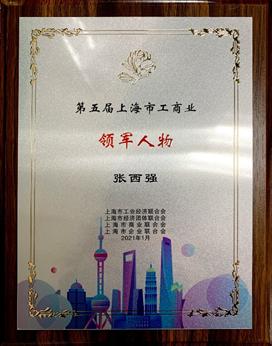"""荣膺""""第五届上海市工商业领军人物""""---太太乐掌舵人张西强:开启鲜味产业新篇章"""
