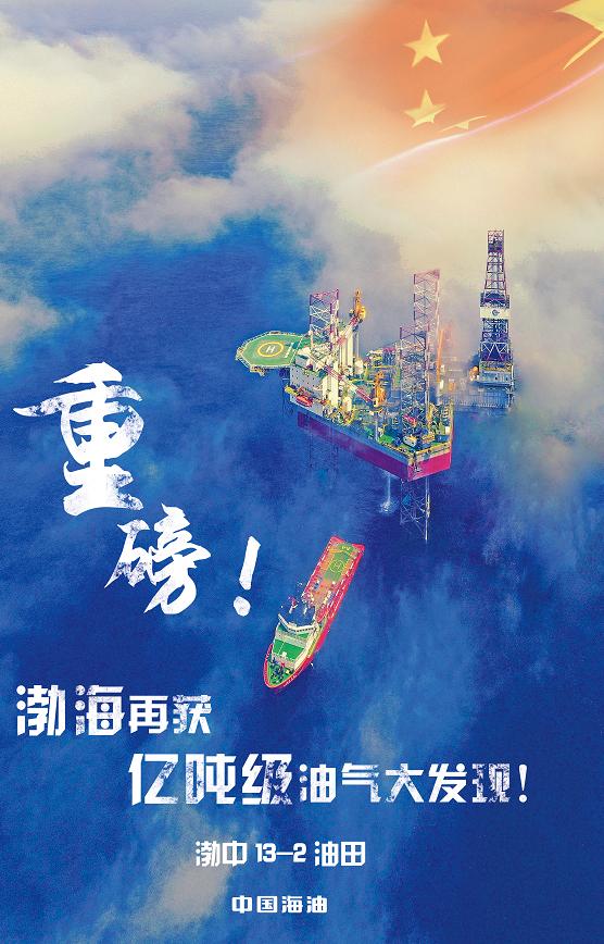 渤中13-2,中海油再发现亿吨级大油气田!