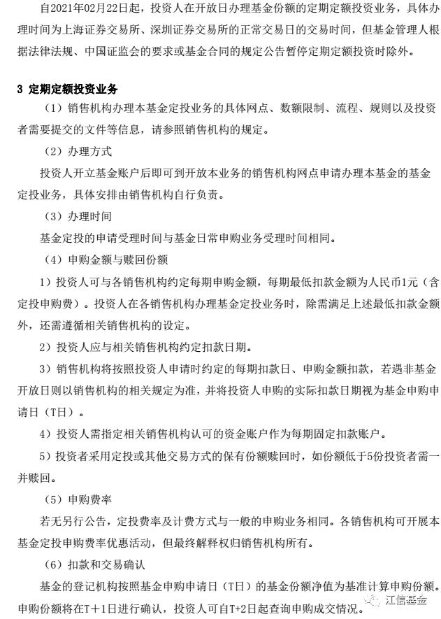【基金公告】江信瑞福基金开放日常定期定额投资业务公告