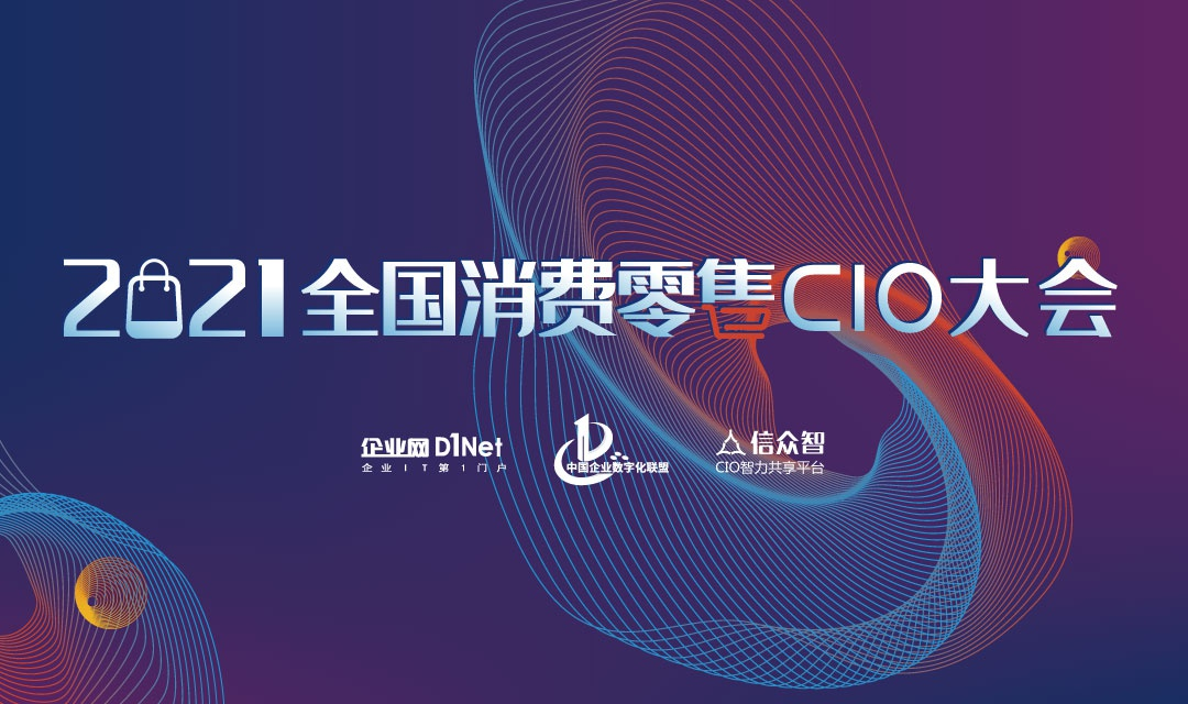 2021全国消费零售CIO大会即将在上海召开