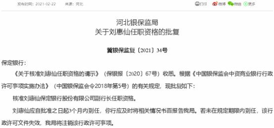 """保定银行迎新任副行长刘惠仙 之前仅有""""一正一副"""""""