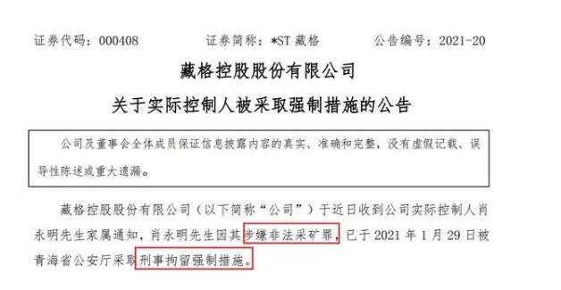 """开直升机回家的首富肖永明""""凉凉""""?*ST藏格市值蒸发550亿"""