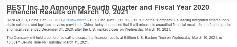 百世集团:将于3月11日公布2020年第四季度及全年财务业绩