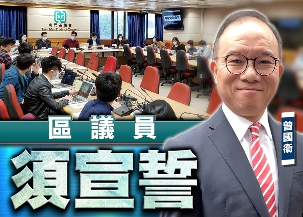 港媒:香港区议员违反宣誓内容将取消就任资格 5年内不得参选图片