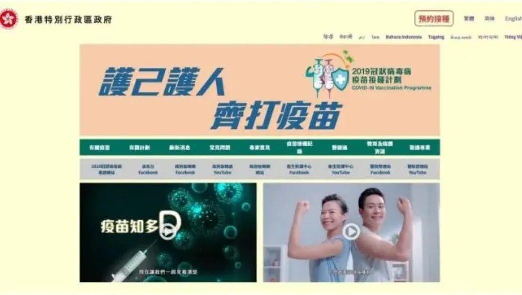 《【超越注册地址】香港今起可网上预约疫苗接种 预约网址被挤爆!》