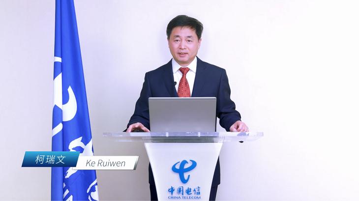 中国电信董事长柯瑞文:Hello 5G 和合共生