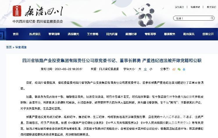 """贪腐亲兄弟 四川铁投董事长郭勇兄弟俩先后被""""双开""""图片"""