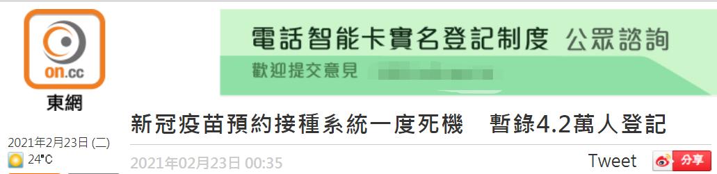 香港今起可网上预约疫苗接种 至今早9时已有4.2万人登记图片