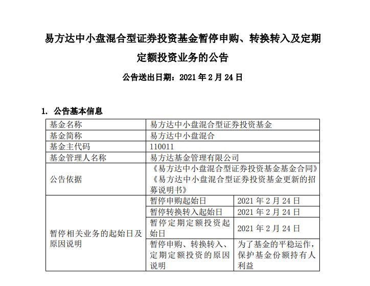 张坤管理的易方达中小盘停止申购 同时宣布大额分红