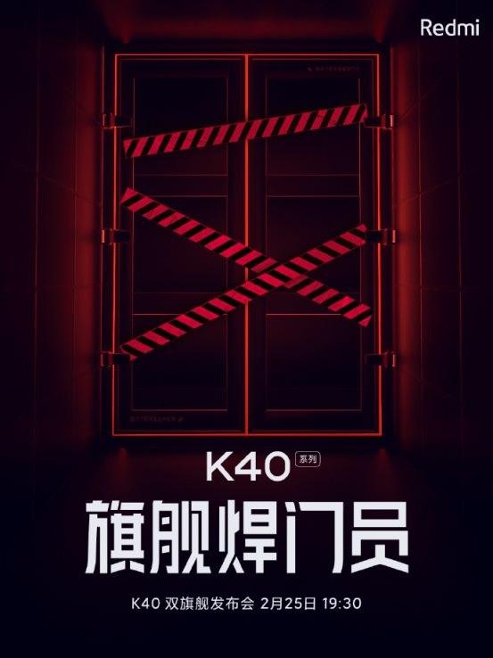 Redmi手机:K40要做2021旗舰手机焊门员