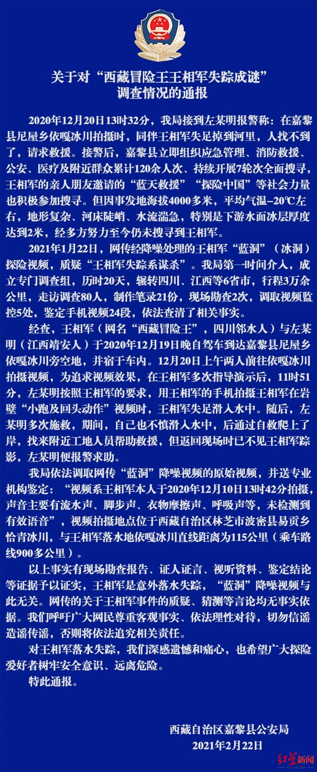 """媒体:网暴""""西藏冒险王""""同伴的人是不是欠他一个道歉图片"""