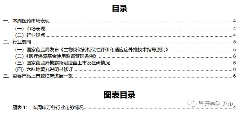 【粤开医药行业周报】生物类似药相似性评价正式启动
