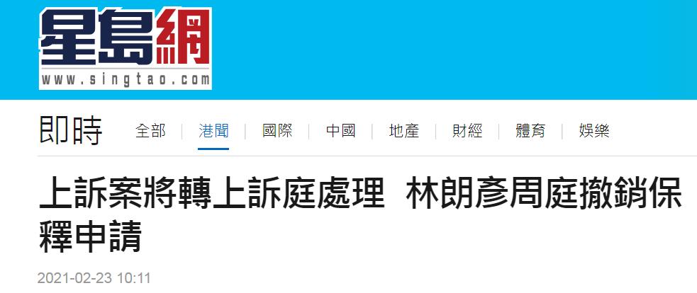乱港分子周庭与林朗彦突撤保释申请,周庭散庭后不断哭泣图片