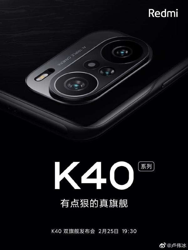 Redmi K40现身跑分网站:骁龙870加持