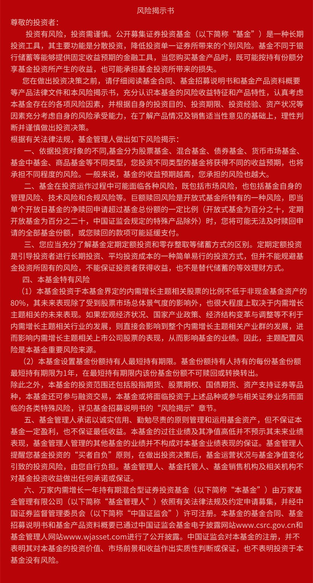 【干货】万家内需增长2月25日募集结束!