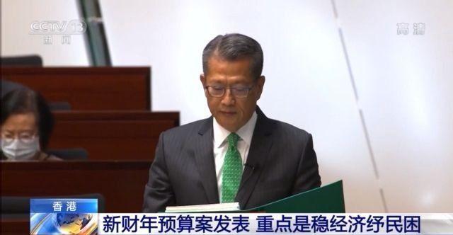 香港新财年预算案发表 重点是稳经济纾民困图片