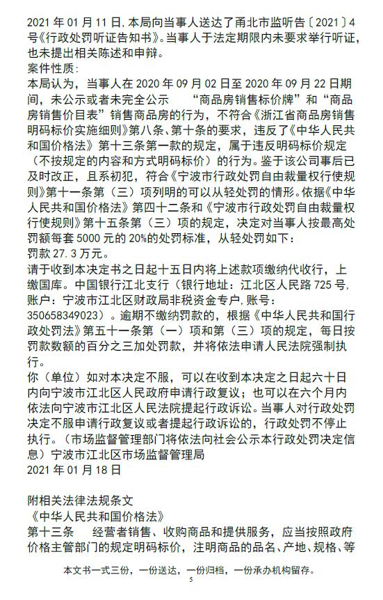 宁波金隅大成时代项目违法遭处罚 售楼未能明码标价