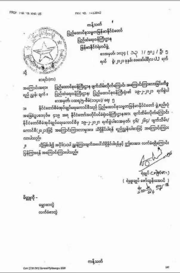 缅甸国家管理委员会宣布撤销国务资政府部