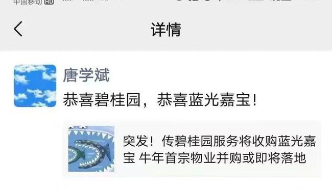 """碧桂园服务收购蓝光嘉宝,能否打破物企收并购""""消化不良""""魔咒?"""