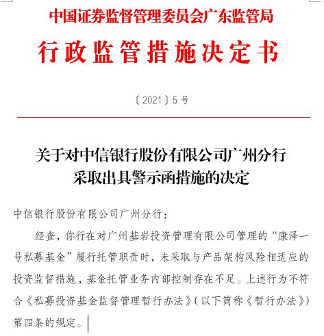 私募基金托管业务内控不足 广东证监局对中信银行分行出具警示函
