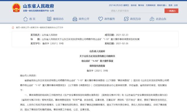山东金矿爆炸调查报告:烟台市委书记等28人党纪政务处分图片