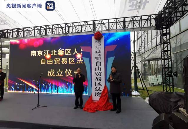 南京江北新区自由贸易区法庭今天挂牌成立