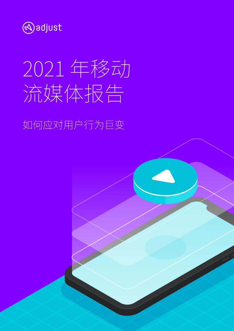 Adjust :2021年移动流媒体报告