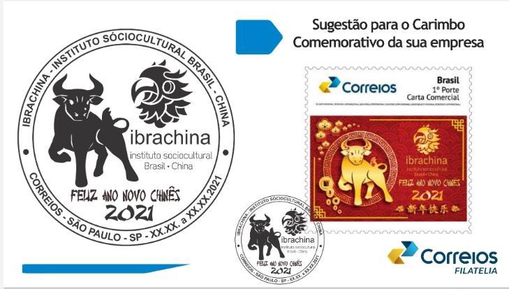 巴西邮政机构发行中国牛年纪念邮票