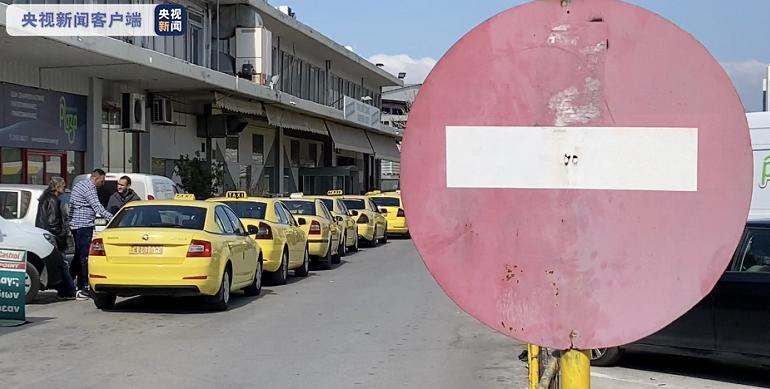 希腊两大城市出租车司机举行罢工 要求改善经济待遇