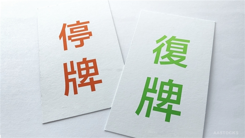 《复牌公告》宏光照明(06908.HK)发新股收购快速充电解决方案业务