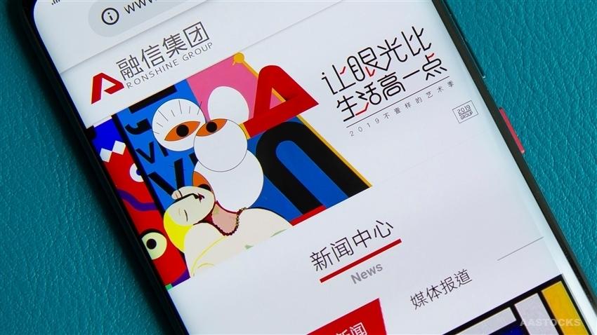 《盈警响号》融信中国(03301.HK)预计年度溢利跌20%-30%