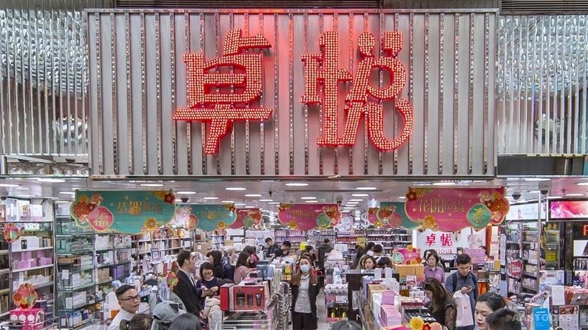 《盈警响号》卓悦控股(00653.HK)收入下跌 料全年多蚀70%或以上