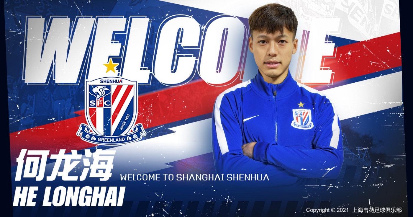 官方:何龙海正式加盟上海申花足球俱乐部