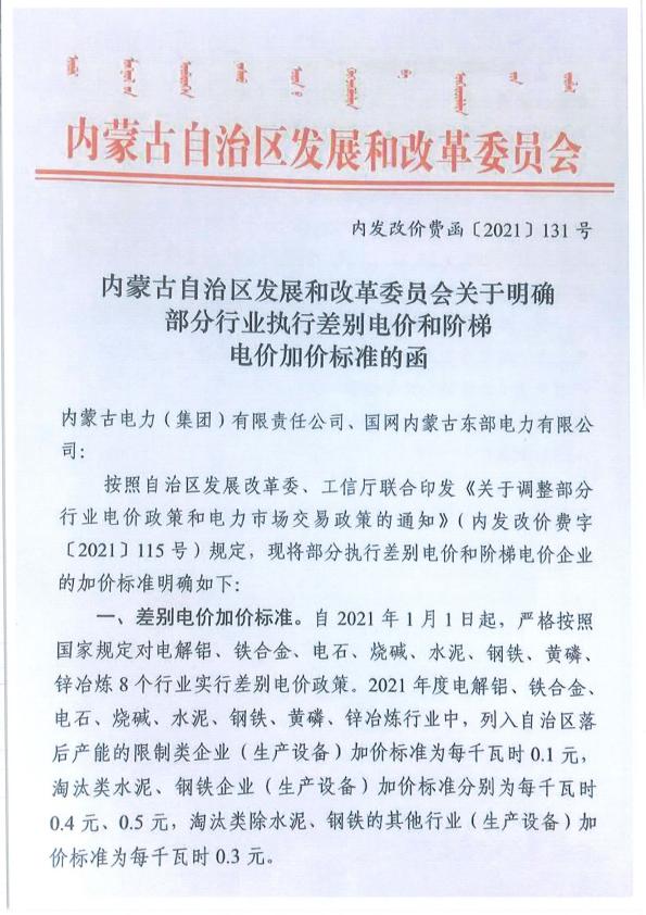 内蒙古关于明确部分行业执行差别电价和阶梯电价加价标准的函