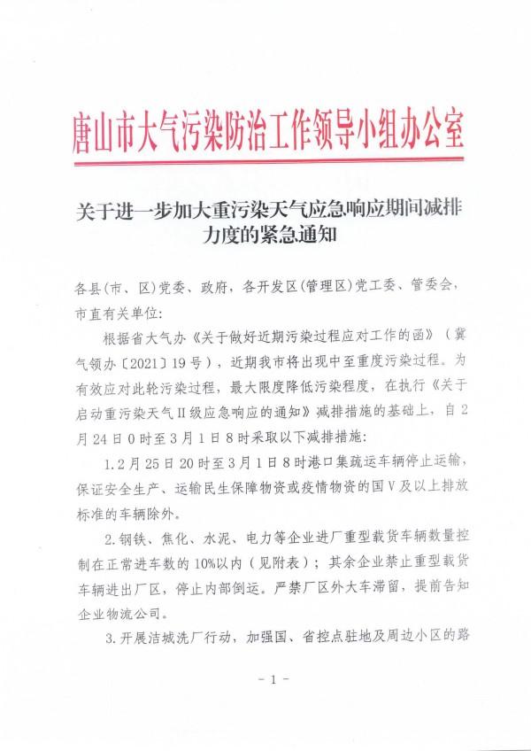 唐山市关于进一步加大重污染天气应急响应期间减排力度的紧急通知