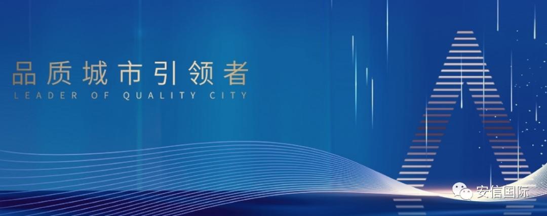 安信国际 | 中国金茂(817.HK):销售增长强劲,一次性计提后轻装上阵