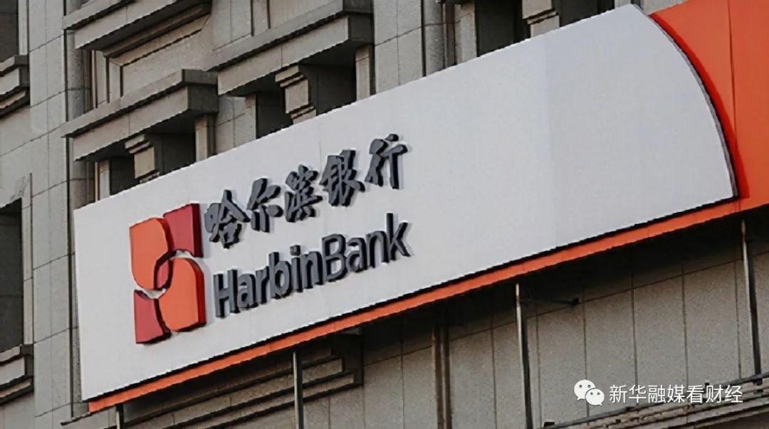 """哈尔滨银行换掌门人 十二载董事长郭志文因""""个人原因""""退任"""