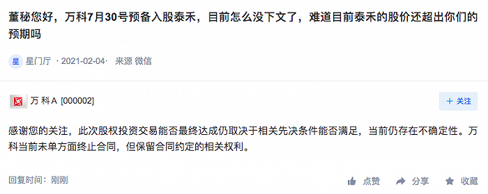 万科A:入股泰禾集团仍存在不确定性,当前未单方面终止合同