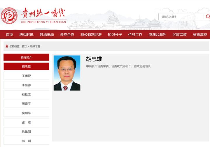 胡忠雄任贵州省委统战部部长图片