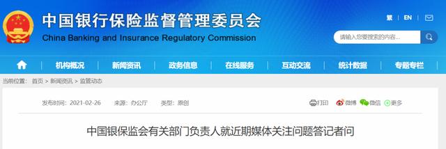 银保监会回应中国人寿被员工实名举报