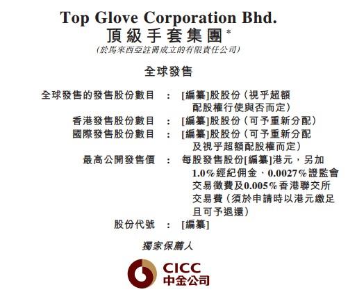 新股消息 | 顶级手套集团递表港交所 已在马来西亚证交所和新交所上市