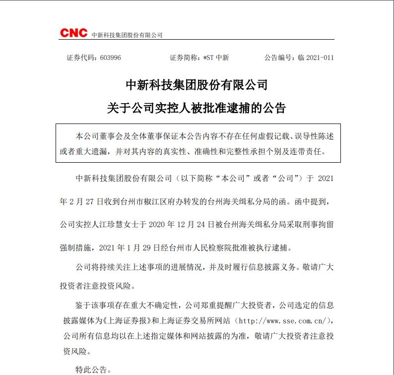 《【杏耀平台怎么注册】1.4万股东炸锅:*ST中新实控人被逮捕 股价5年时间暴跌95%》