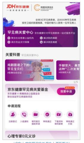 """京东健康关爱2000万罕见病患者,""""互联网+医疗健康""""可以做什么?"""