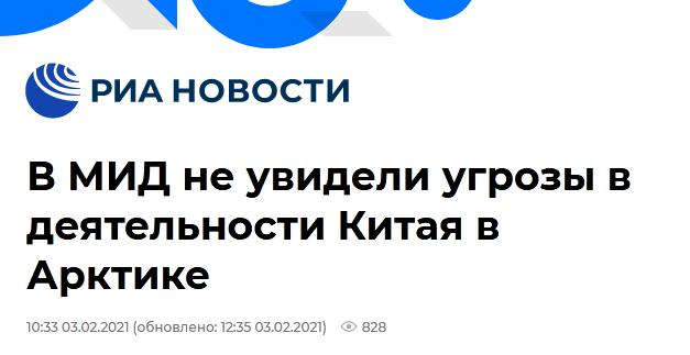 """俄外交部:中国在北极的活动不是威胁而是""""好榜样""""图片"""
