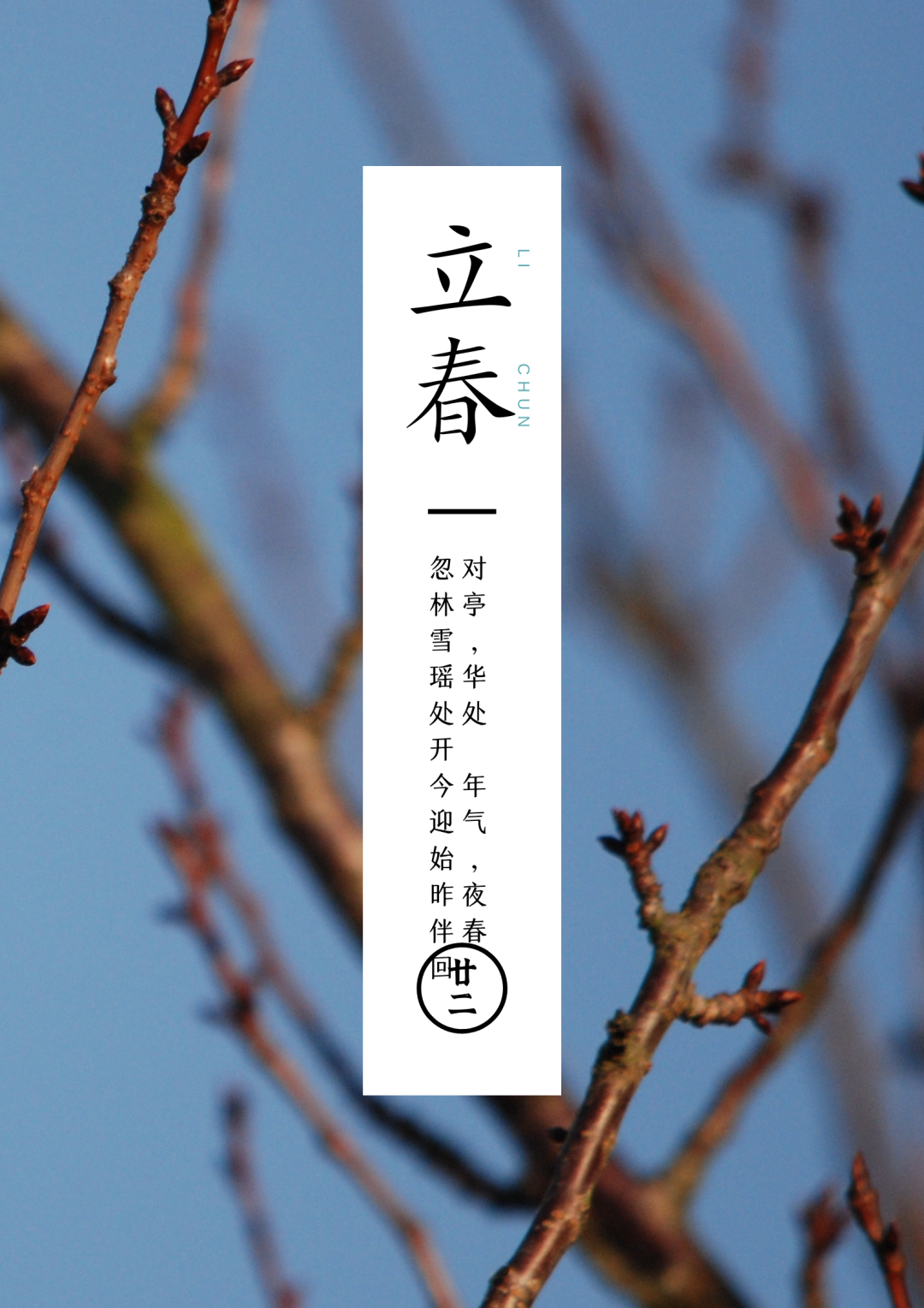 立春|迎春开启新篇章,带你赏美景图片