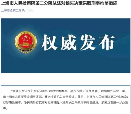 浦发银行原副行长穆矢被决定采取刑事拘留措施:涉嫌受贿等
