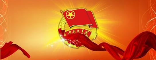 """中银基金团总支开展""""奋战开门红 青年勇争先""""活动"""