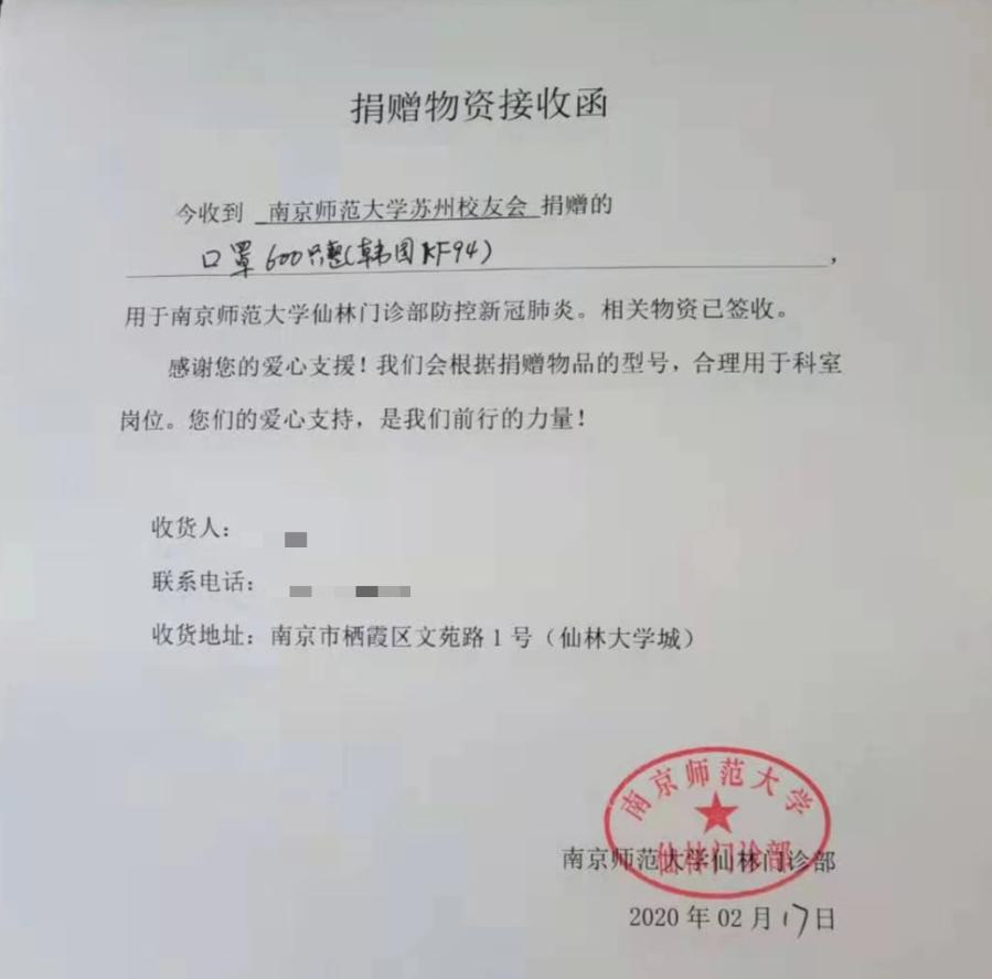 """""""南师前行 感恩校友""""——2020年校友工作侧记图片"""